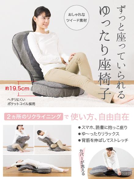 写真:背筋がGUUUN美姿勢座椅子プレミアム