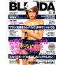 写真:角川春樹事務所「BLENDA」 8月号