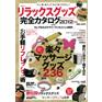 写真:晋遊舎MOOK「リラックスグッズ完全カタログ」