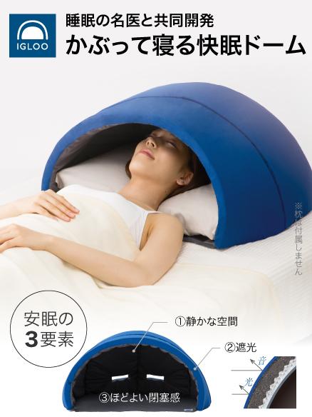 写真:かぶって寝るまくら IGLOO(A)