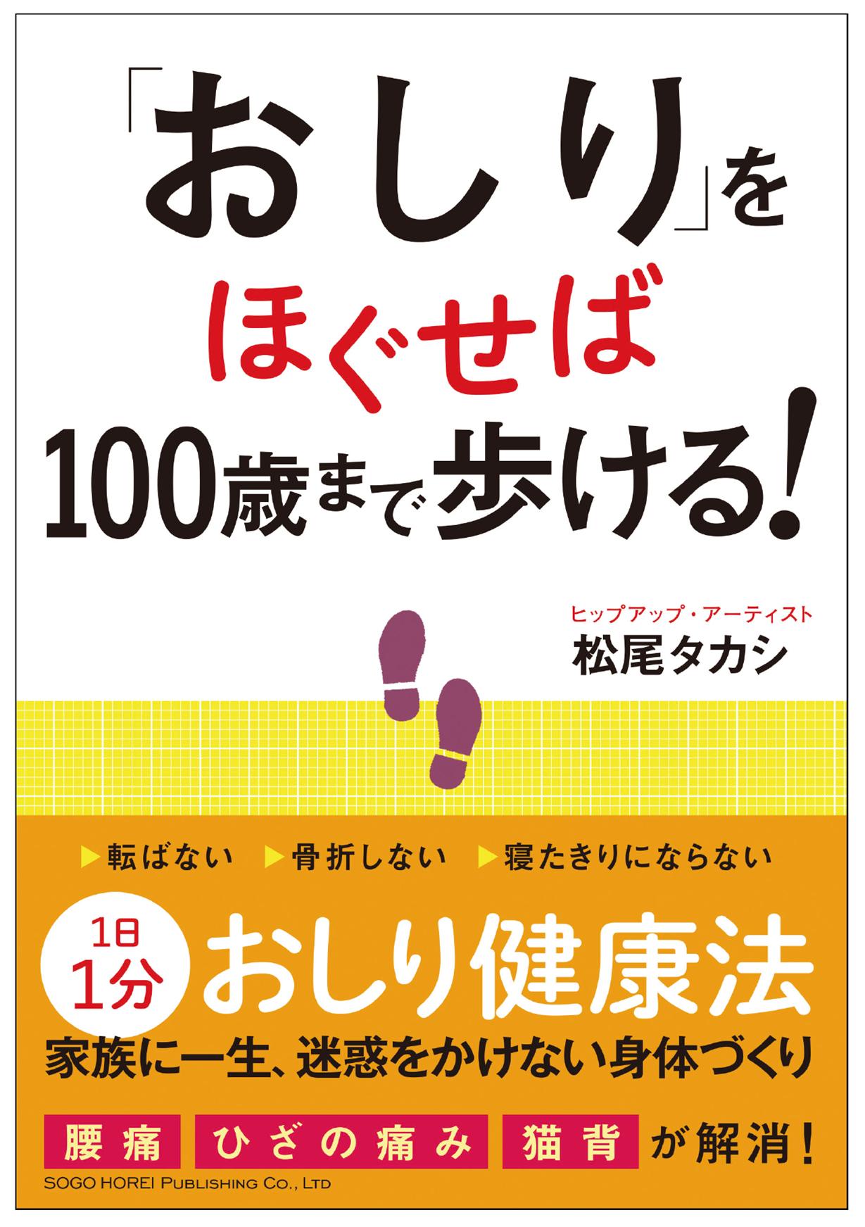写真:「おしり」をほぐせば100歳まで歩ける!