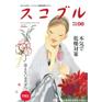 写真:ぶらんとマガジン社「スコブル」Vol.6