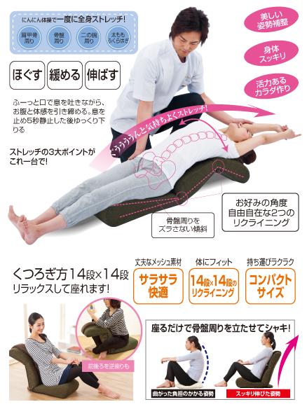 写真:【販売終了】美バランス  波多野式骨盤ストレッチチェア