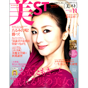 写真:光文社「美ST」11月号