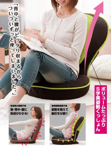 写真:背筋がGUUUN美姿勢座椅子