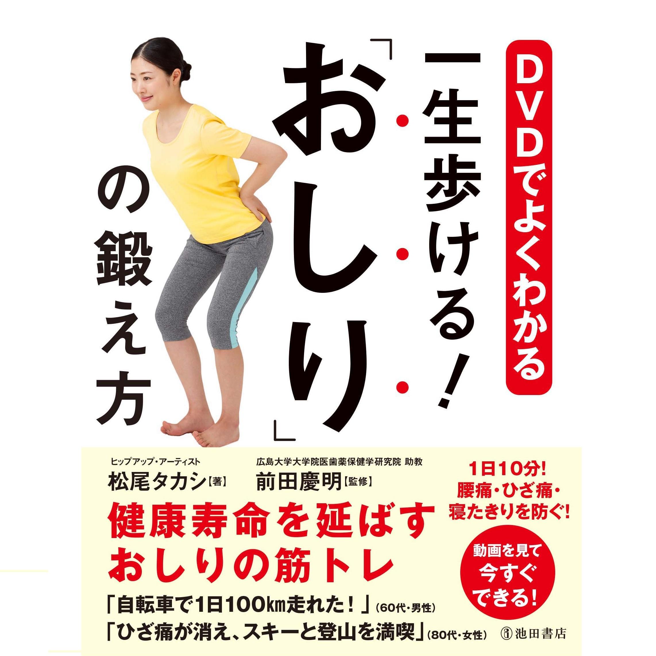 写真:DVDでよくわかる 一生歩ける! 「おしり」の鍛え方