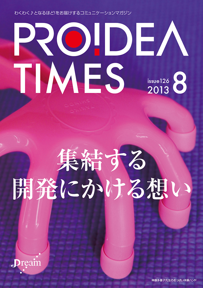 「PROIDEA TIMES」issue.126