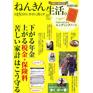 写真:主婦と生活社「月15万円で幸せに暮らす ねんきん生活。」陽春号