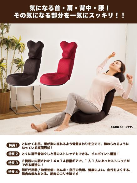 写真:肩・首スッキリ座椅子 HOGUURE
