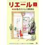 写真:読売新聞社「読売生活情報誌リエール」1月号
