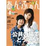 写真:名古屋リビング新聞社「園児とママの情報誌 あんふぁん」4月号