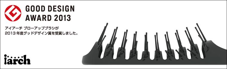人間工学に基づいた3Dアーチ形状が特長の「アイアーチ ブローアップブラシ」