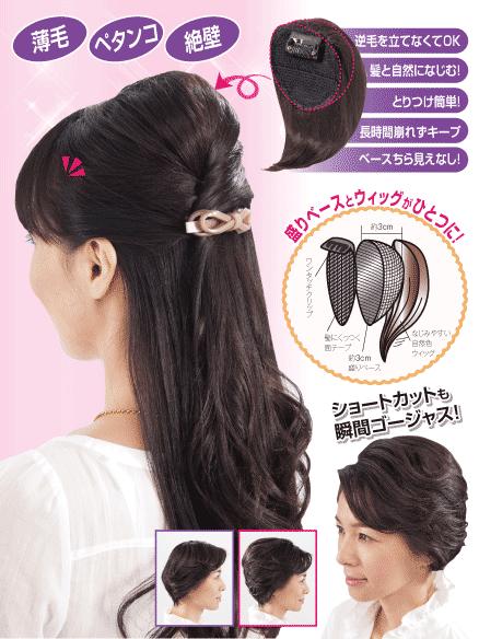 写真:【販売終了】ボリュームアッププチピース 盛り髪美人