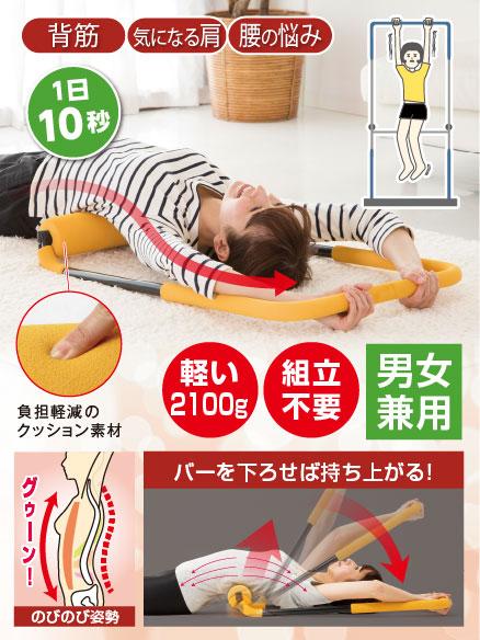 写真:寝ながらぶらさがり健康器