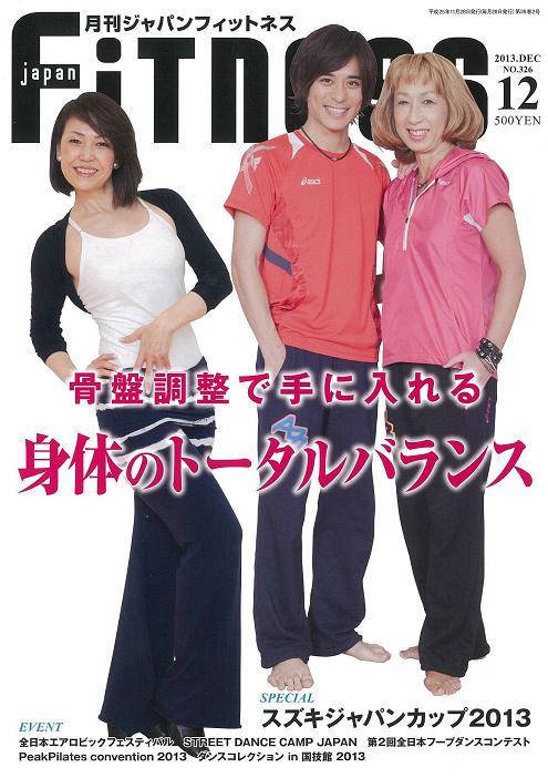 月刊ジャパンフィットネス12月号