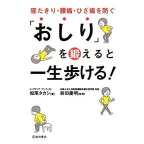 写真:「おしり」を鍛えると一生歩ける! 寝たきり・腰痛・ひざ痛を防ぐ
