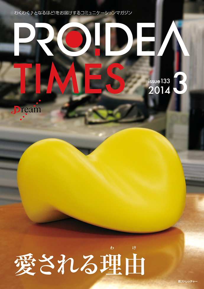 「PROIDEA TIMES」issue.133