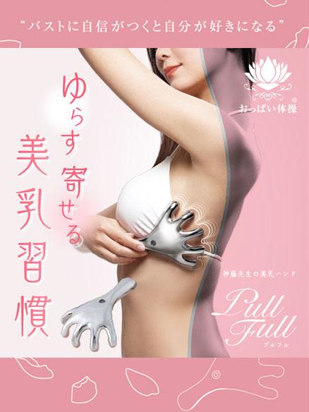 写真:神藤先生の美乳ハンドPull-Full