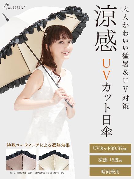 写真:mikifille 白川みきのおリボンUVカット涼感日傘