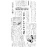 写真:中部経済新聞社「中部経済新聞」 9月6日号