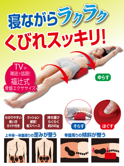 写真:【販売終了】福辻式寝ながら骨盤シェイプ枕