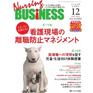 写真:メディカ出版「ナーシングビジネス」12月号