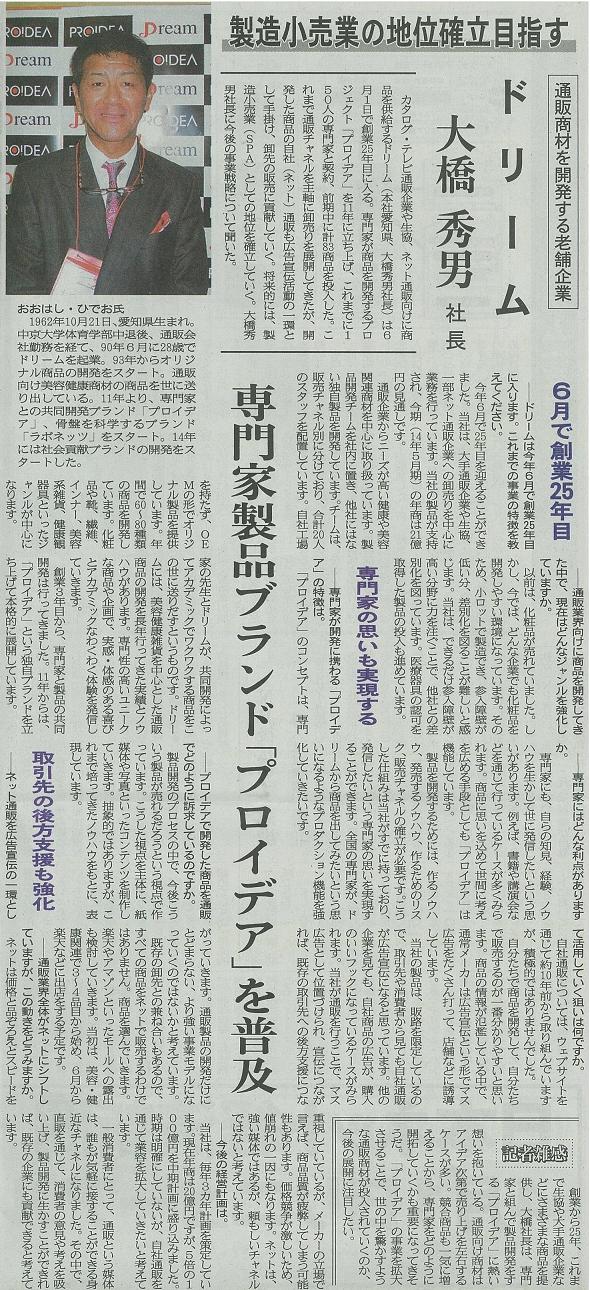 大橋社長インタビュー紙面