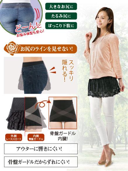 写真:美補整シークレットスカート チュニ