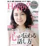 写真:幸福の科学出版「Are You Happy?」5月号
