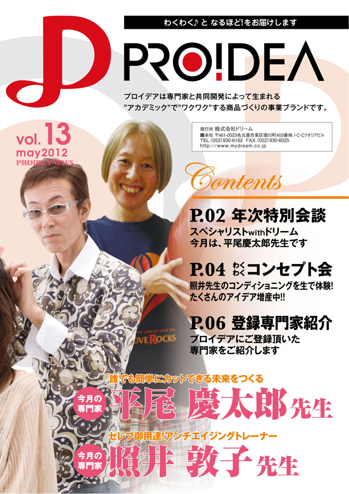 PROIDEA NEWS  Vol.13