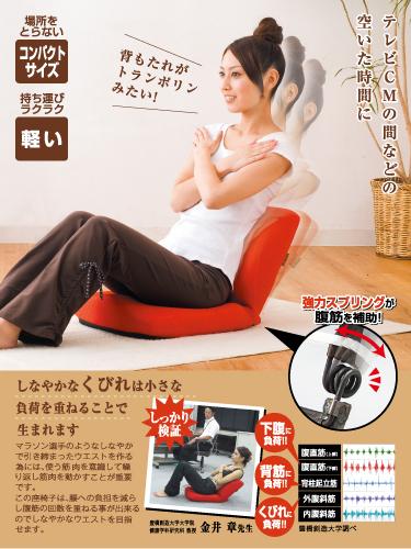 写真:【販売終了】腹筋座椅子 アブキューティ