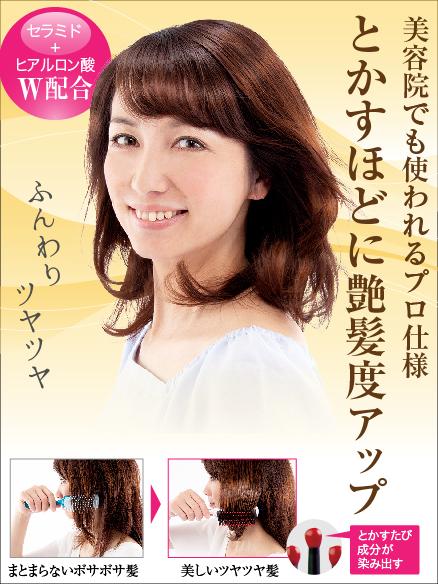 写真:美容師さんの艶髪ブラシ プロスタイリングブラシ