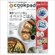 写真:セブン&アイ出版「cookpad plus」1月号