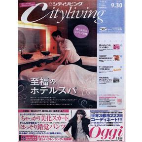 写真:サンケイリビング新聞社「シティリビング東京版」9月30日号