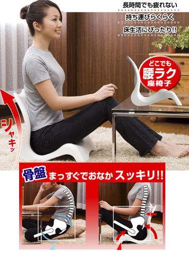 写真:【販売終了】曲線美 骨盤シェイプチェア